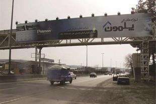 تبلیغات در حاشیه جاده های استان مازندران
