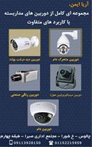دوربین مداربسته | دزدگیر اماکن - سیستم اعلام حریق