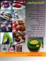 آموزش کیک و شیرینی - 1