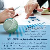 شرکت ایزو ، ایزو 10002، اخذ گواهینامه ایزو 10002