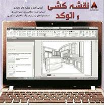 آموزش تخصصی نقشه کشی معماری