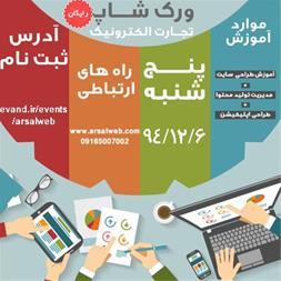 آموزش رایگان وب سایت و اپلیکیشن موبایل در اهواز - 1