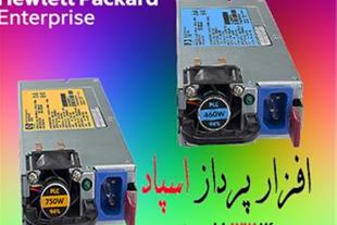 فروش انواع پاور سرور HP با گارانتی تعویض اسپاد - 1