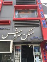 مشاور املاک در اندیشه تهران با 40 سال سابقه درخشان