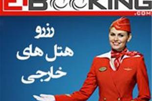 رزرو آنلاین هتلهای خارجی با ترانسفر