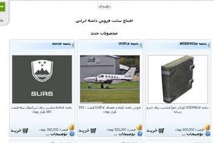فروش انواع دامنه ایرانی در سایت دامنه ساز