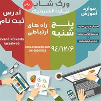 آموزش رایگان وب سایت و اپلیکیشن موبایل در اهواز