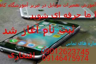 آموزش تعمیرات تلفن همراه در تبریز