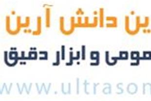 فروش التراسونیک حمام اولتراسونیک ultrasonicer.com