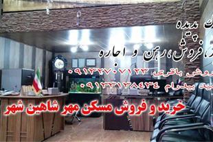 فروش1واحد80متری واقع در مسکن مهر شاهین شهر