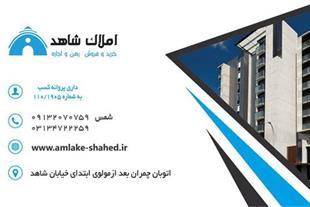 مشاور املاک شاهد اصفهان   www.amlake-shahed.ir