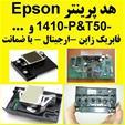 هد فابریکی 1410 اپسون - EPSON