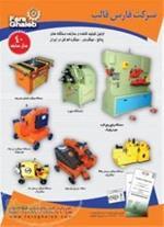 تولید کننده دستگاه خاموت زن cnc ، دستگاه خم و برش