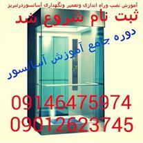 آموزش تعمیر و نصب وراه اندازی آسانسور در تبریز