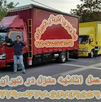 حمل اثاثیه منزل غرب تهران|حمل اثاث منزل شمال تهران