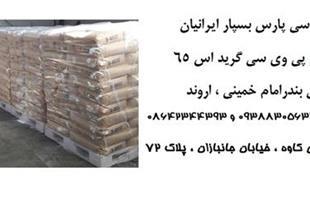 فروش ویژه پودر PVC  گرید S65   بندر امام خمینی