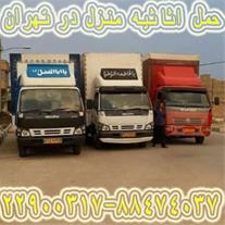 حمل اثاثیه منزل در تجریش / زعفرانیه/ولنجک/شمیرانات