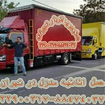 حمل اثاثیه منزل در میرداماد / ظفر /شریعتی/پاسداران