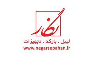 فروش چاپگرهای صدور فیش _ نگارسپاهان