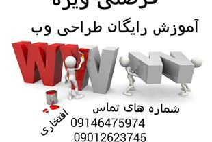 آموزش رایگان طراحی وب در تبریز