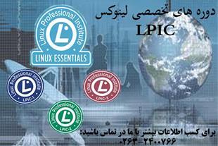 آموزش دوره LPIC1