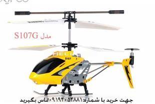 هلیکوپتر جایروی سیما (تعداد محدود)