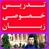 تدریس زبان انگلیسی در تبریز