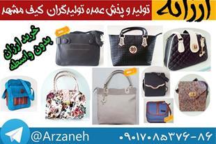 تولید و پخش عمده کیف زنانه و کیف دخترانه مشهد