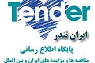 مناقصات لرستان,مناقصات شهرداری تبریز,آگهی مناقصه