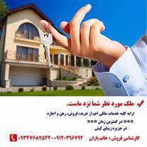 فروش آپارتمان در کیش 90 متری