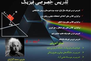 تدریس خصوصی و گروهی فیزیک
