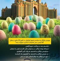 تور نوروز 95 دبی طلوع گردشگران - رزرو هتل