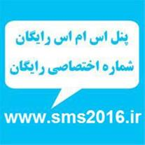 پنل اس ام اس ، پیامک صوتی  در لاهیجان - 1
