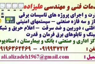 اجرای تخصصی پروژه های برق و الکترونیک علیزاده