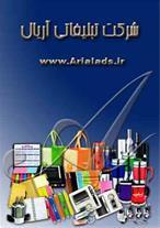 ارائه کلیه خدمات چاپ و تبلیغات