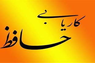 کاریابی حافظ علی آباد کتول