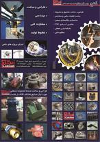 طراحی و ساخت قطعه،مجموعه ، ماشینکاری CNC و...