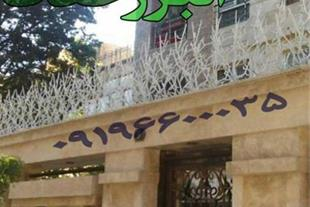 حفاظ رو دیواری ساختمان