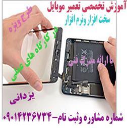 آموزش تعمیرات موبایل (سخت افزار،نرم افزار) تبریز - 1