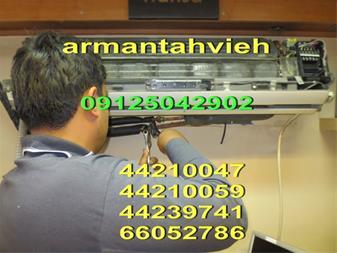 شرکت آرمان تهویه 09125042902