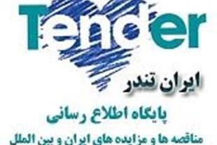 مزایدات خوزستان,مزایده های استان خوزستان - 1