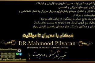 دکتر پیلواران مدیریت ، مدیریت فروش ، بازاریابی