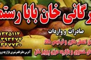 خریدار میوه - حق العملکاری - صادرات میوه