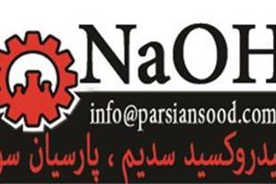 هیدروکسید سدیم ، سود پرک ( NaOH )