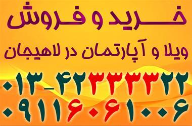 خرید و فروش حرفه ای ملک در لاهیجان ، فروش آپارتمان - 1
