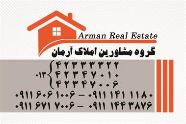فروش آپارتمان در عروس گیلان ( لاهیجان ) - 1