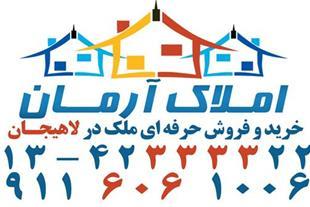 فروش ویلا و آپارتمان در لاهیجان مناسب با بودجه شما