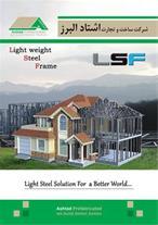 اجرا ، طراحی و ساخت خانه های پیش ساخته L.S.F