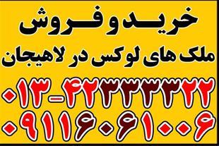 فروش آپارتمان شیک و نوسازدرخیابان شیخ زاهد لاهیجان
