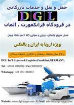 حمل و نقل و خدمات بازرگانی DGL آلمان